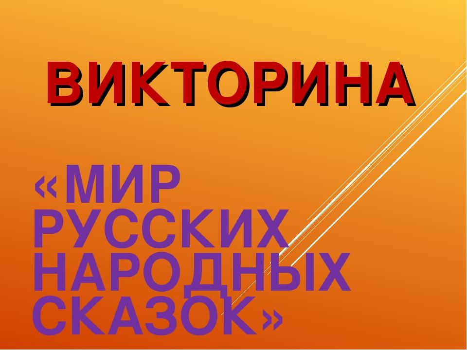 ВИКТОРИНА «МИР РУССКИХ НАРОДНЫХ СКАЗОК»