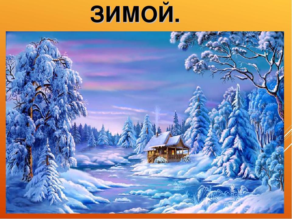 ЗИМОЙ.