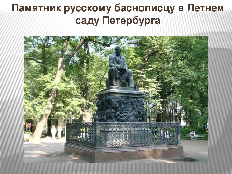Памятник русскому баснописцу в Летнем саду Петербурга