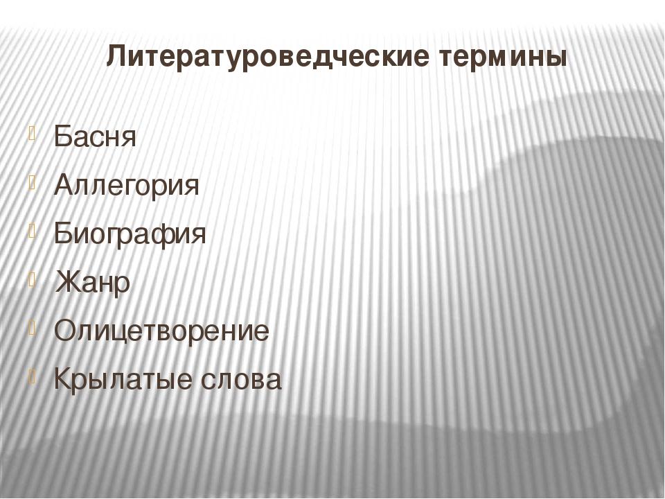 Литературоведческие термины Басня Аллегория Биография Жанр Олицетворение Крыл...