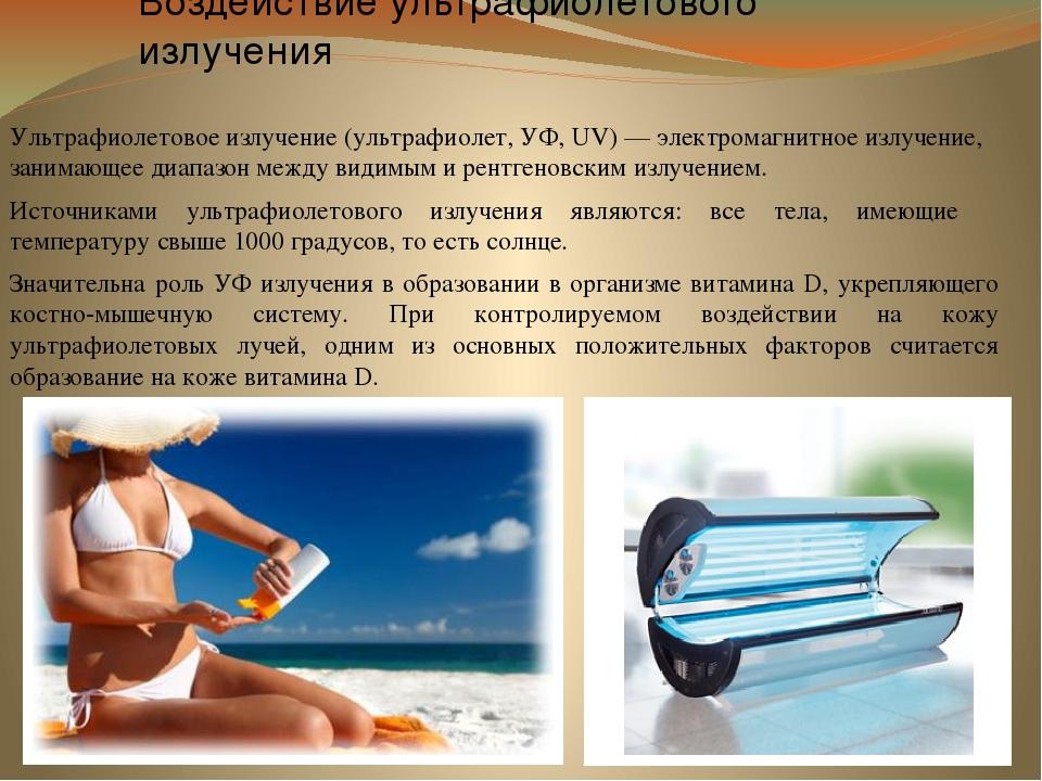 Ультрафиолетовое излучение (ультрафиолет, УФ, UV)— электромагнитное излучени...