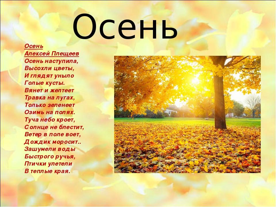 праздничные картинки к стихотворению осень наступила зимующее теплолюбивое семенное