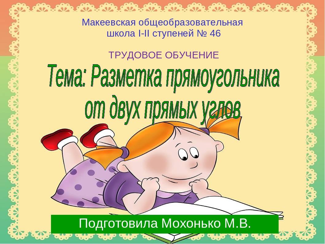 Макеевская общеобразовательная школа I-II ступеней № 46 ТРУДОВОЕ ОБУЧЕНИЕ Под...