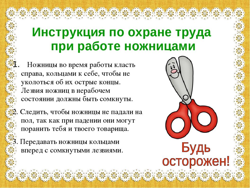 Инструкция по охране труда при работе ножницами 1.  Ножницы во время работы...