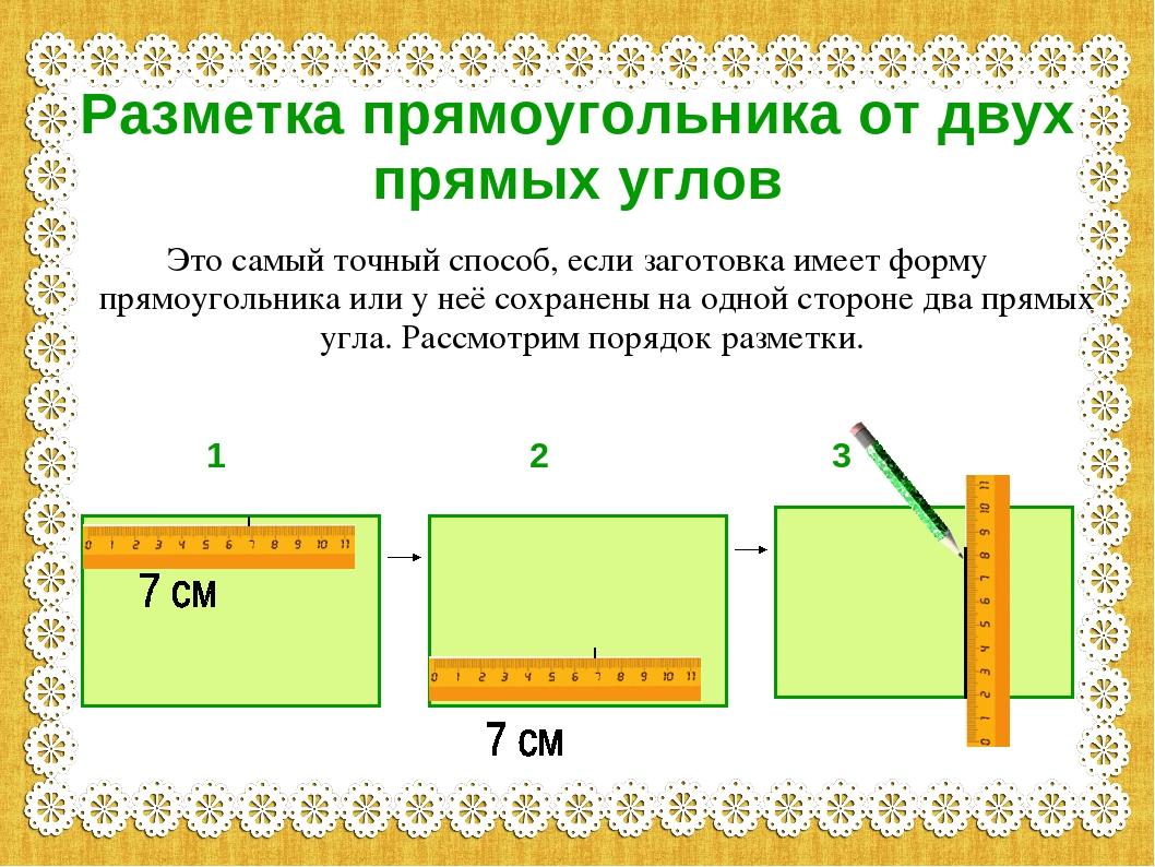 Разметка прямоугольника от двух прямых углов Это самый точный способ, если за...
