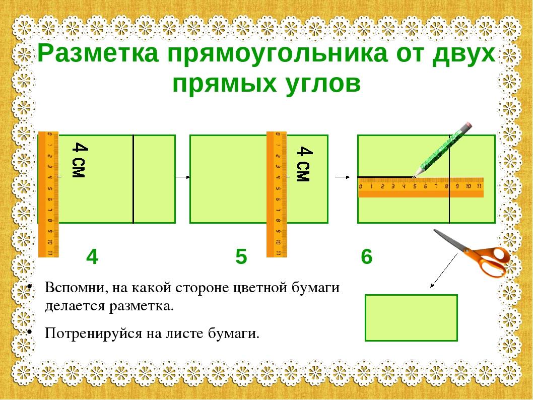 Разметка прямоугольника от двух прямых углов 4 5 6 Вспомни, на какой стороне...