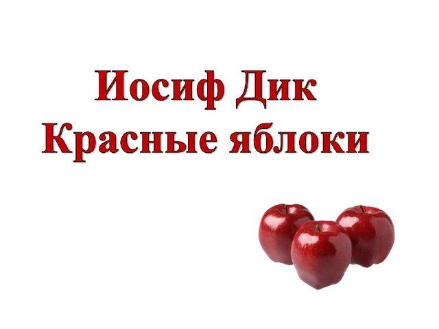 Красные яблоки дик иосиф