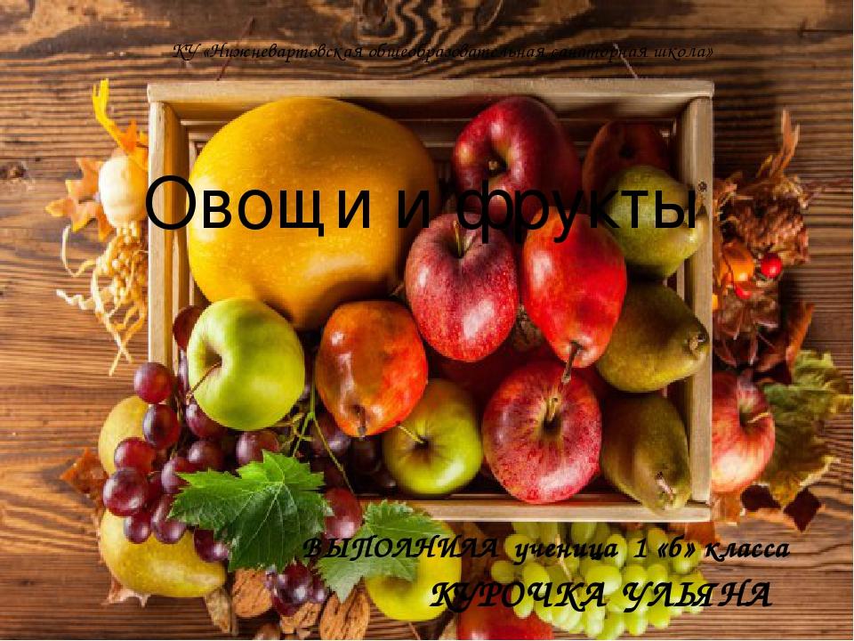 Овощи и фрукты КУ «Нижневартовская общеобразовательная санаторная школа» ВЫПО...