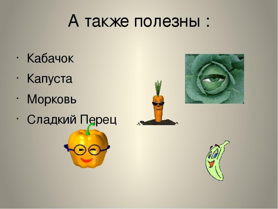 А также полезны : Кабачок Капуста Морковь Сладкий Перец