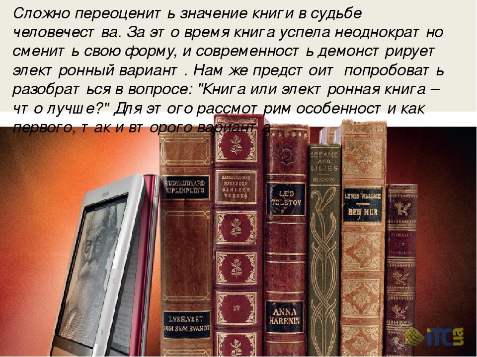 Сложно переоценить значение книги в судьбе человечества. За это время книга у...