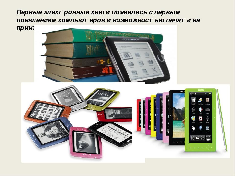 Первые электронные книги появились с первым появлением компьютеров и возмо...