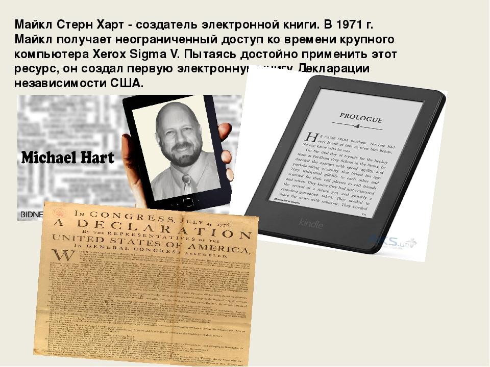 Майкл Стерн Харт - создатель электронной книги. В 1971г. Майкл получает неог...