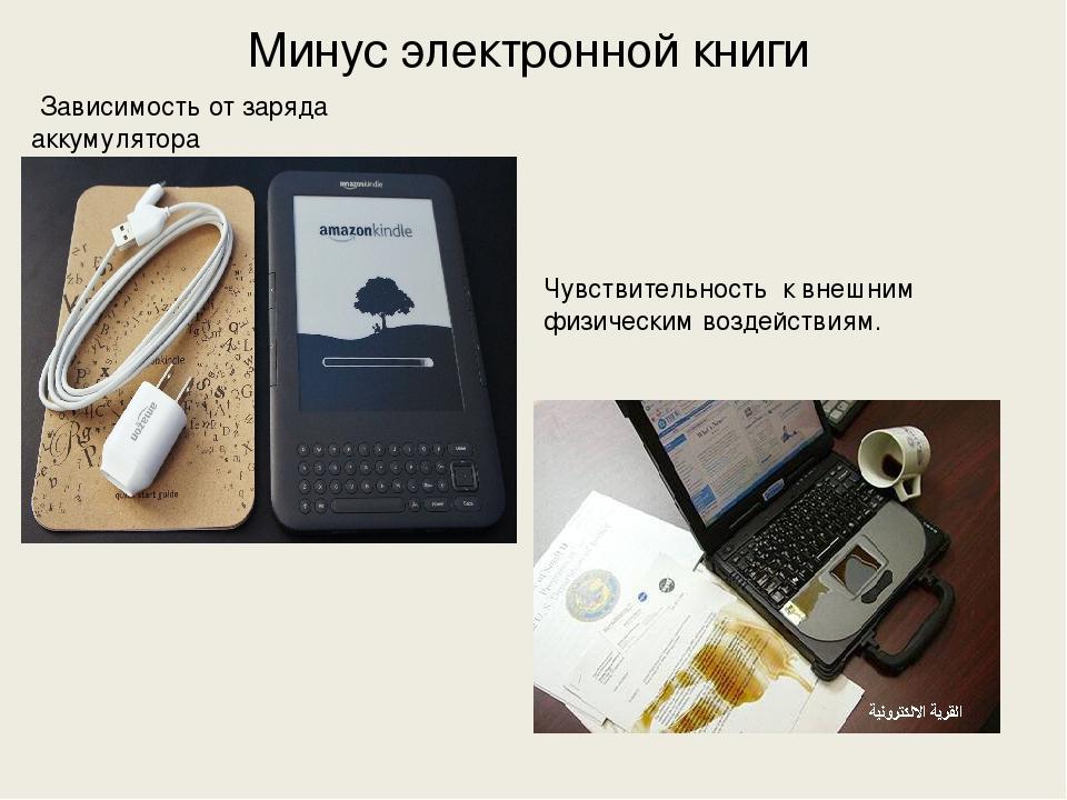 Минус электронной книги Чувствительность к внешним физическим воздействиям....