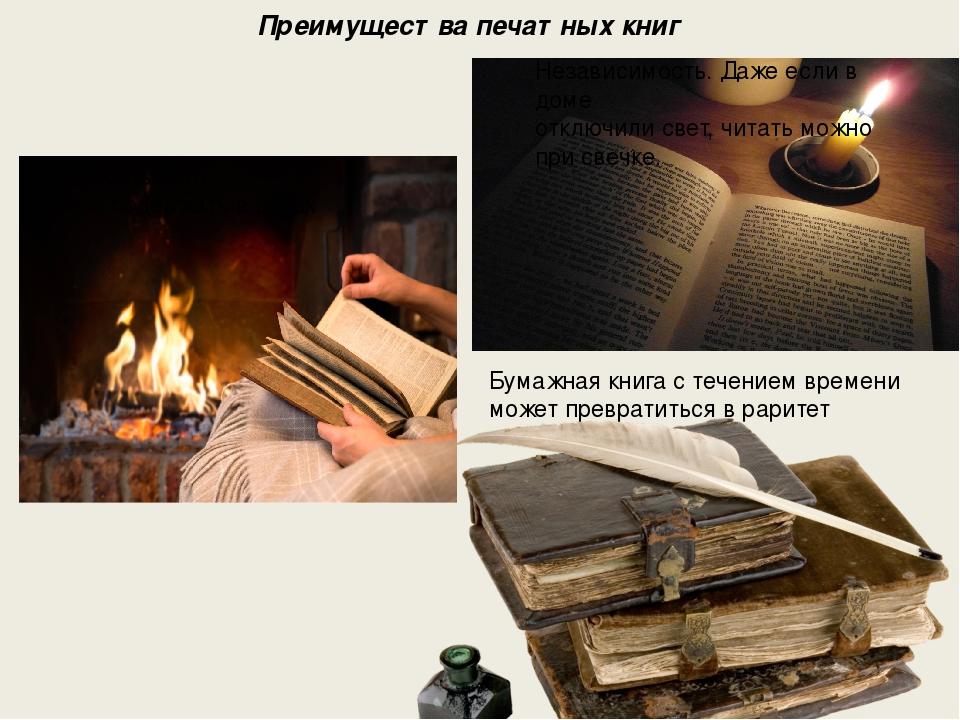 Преимущества печатных книг Бумажная книга с течением времени может превратит...