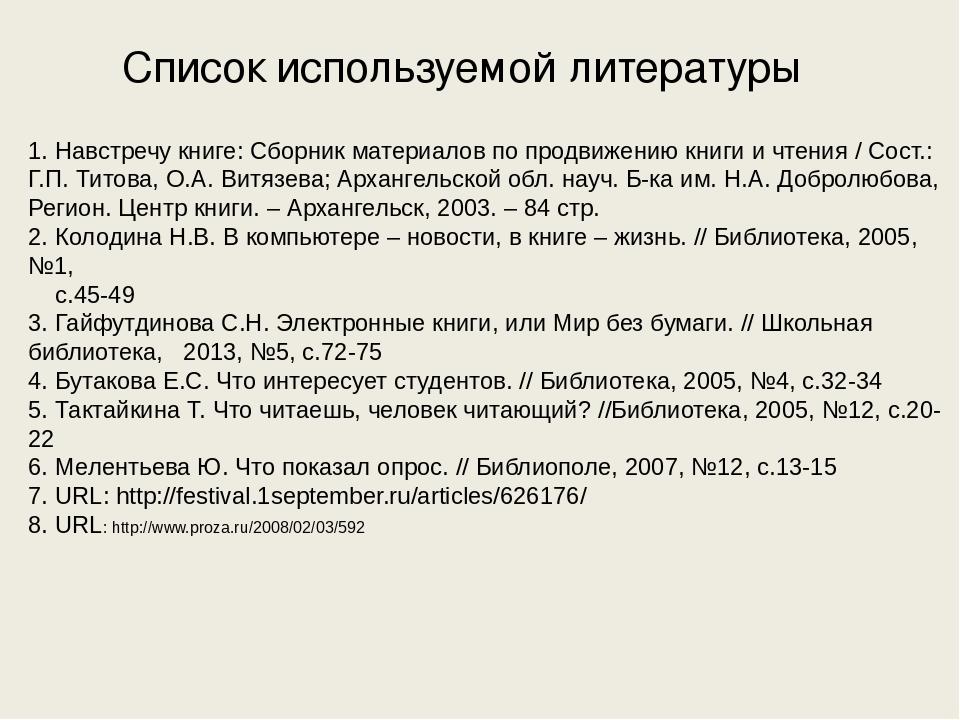 Список используемой литературы 1. Навстречу книге: Сборник материалов по прод...