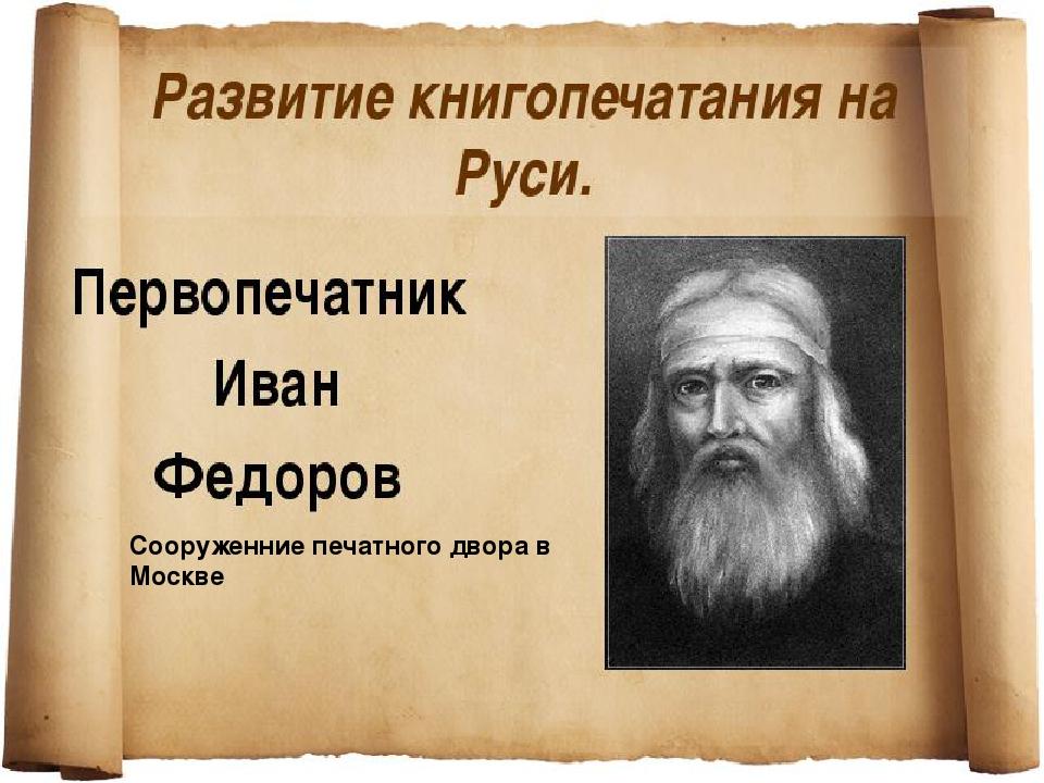 Сооруженние печатного двора в Москве