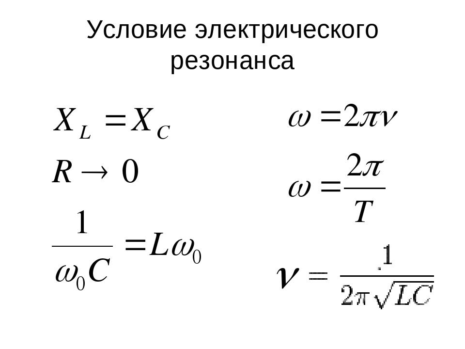 Решение задач на электрический резонанс решение задач химической термодинамики