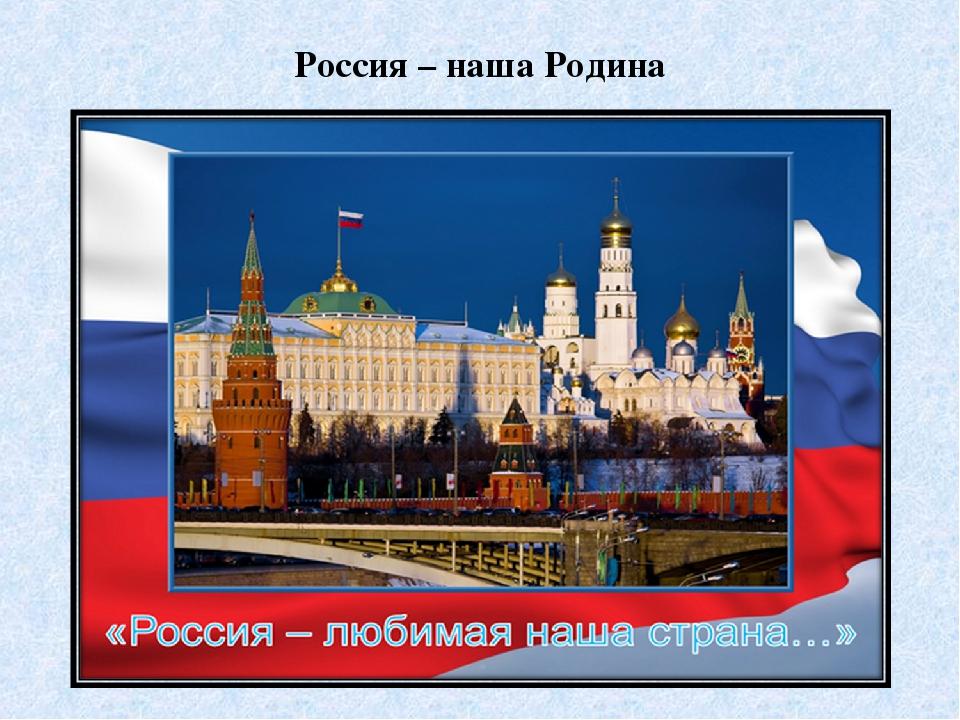 открытка о россии 5 класс