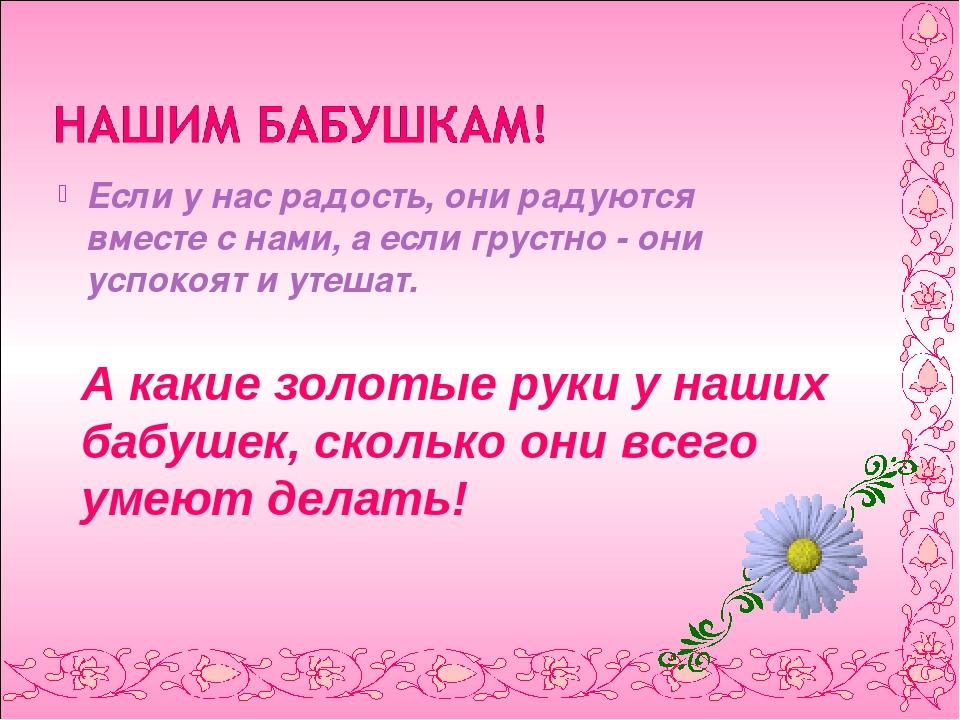 Если у нас радость, они радуются вместе с нами, а если грустно - они успокоят...
