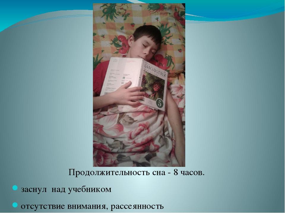Продолжительность сна - 8 часов. заснул над учебником отсутствие внимания, ра...