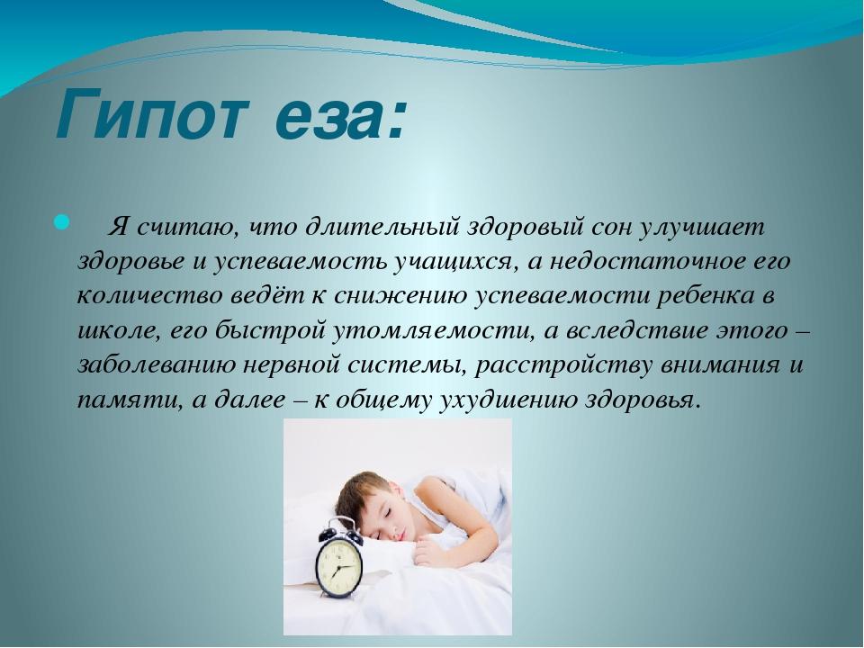 Гипотеза: Я считаю, что длительный здоровый сон улучшает здоровье и успеваемо...