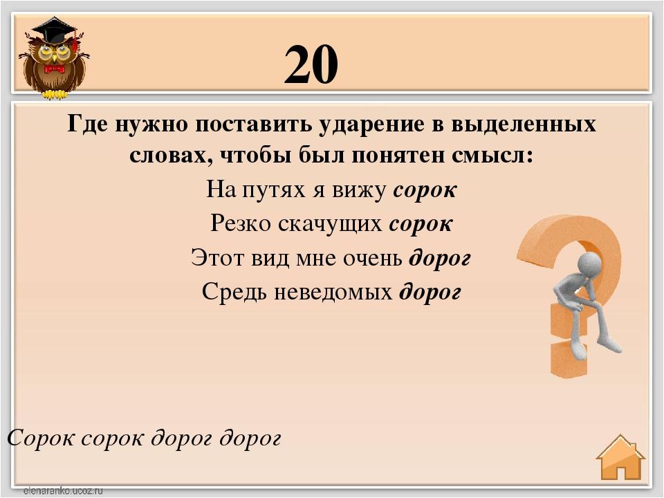 50 Бистро В русском языке много заимствованных слов. В 1812 году, Европа встр...