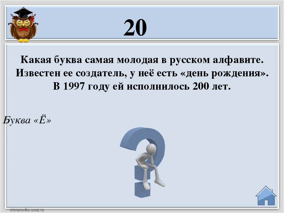 Буква «Ё» Какая буква самая молодая в русском алфавите. Известен ее создатель...