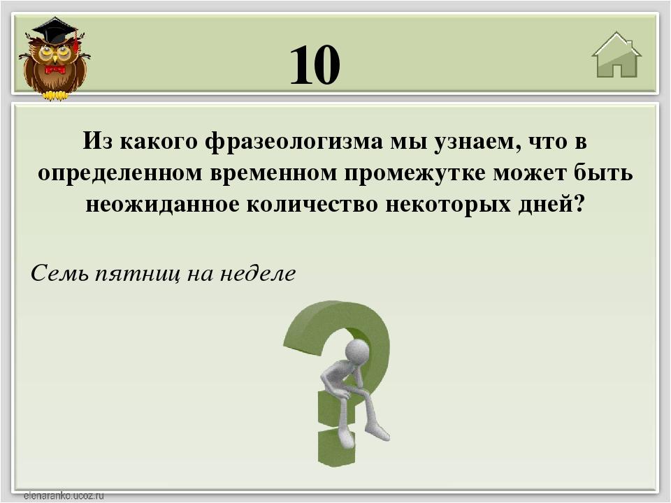 10 Былина Слово состоит из 3-х слогов 1 слог – частица, которая помогает обра...