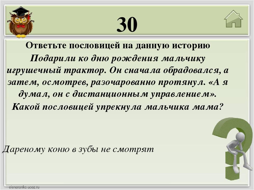 20 Расписка Его корень в слове «писать» Приставка в слове «рассказать» Суффик...