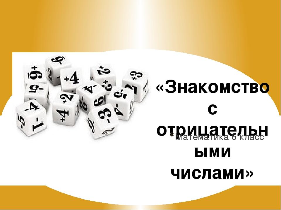 Числа Знакомств