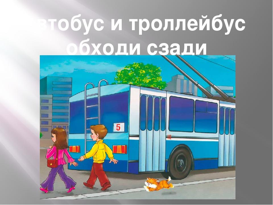 этом картинки как обходить автобус троллейбус трамвай них выбрать каждый