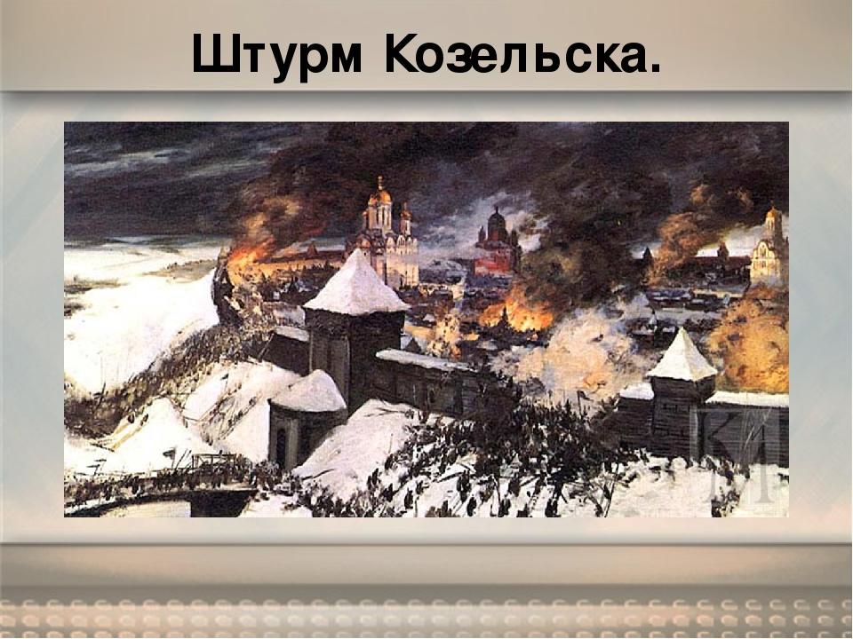 Штурм Козельска.