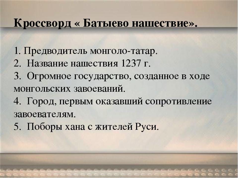 Кроссворд « Батыево нашествие». 1. Предводитель монголо-татар. 2. Название на...