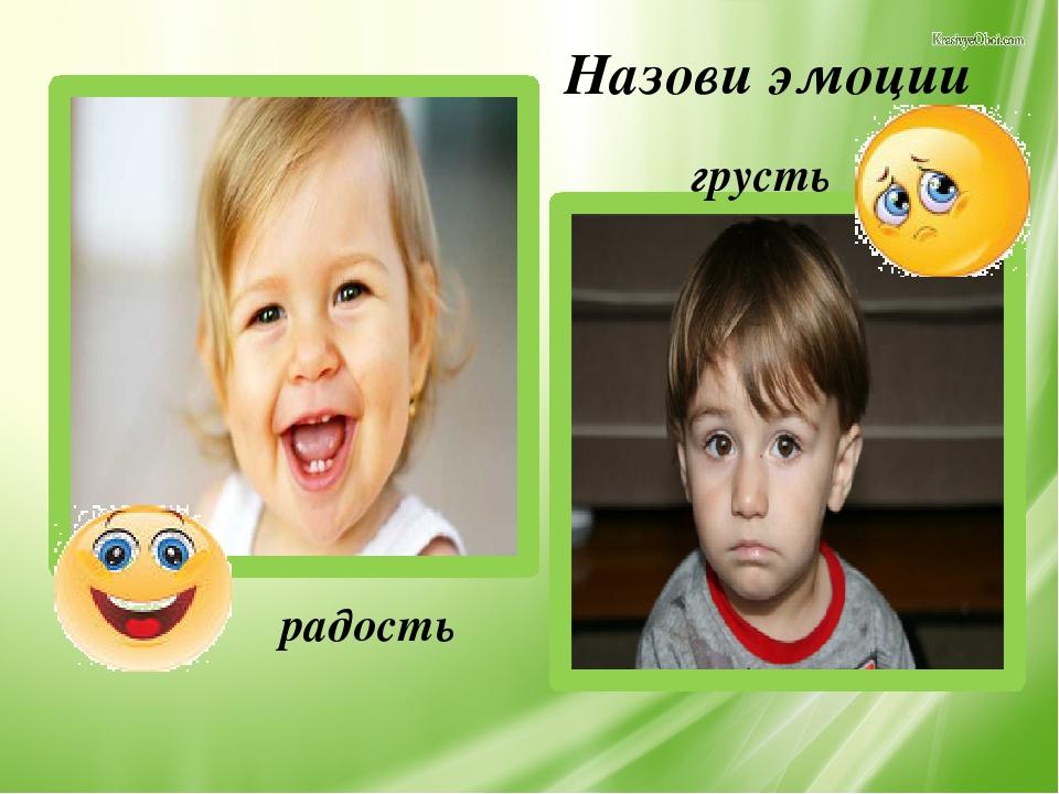 Грусть радость картинки для детей