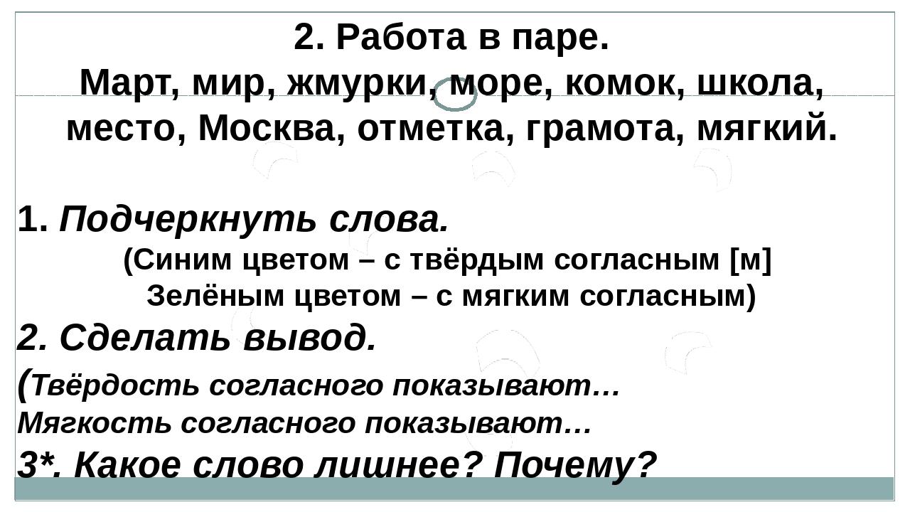 2. Работа в паре. Март, мир, жмурки, море, комок, школа, место, Москва, отмет...