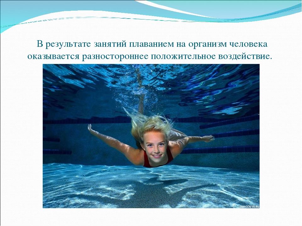 Воздействие плавания на организм человека