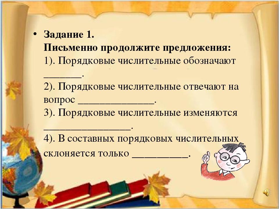 Задание 1. Письменно продолжите предложения: 1). Порядковые числительные обоз...