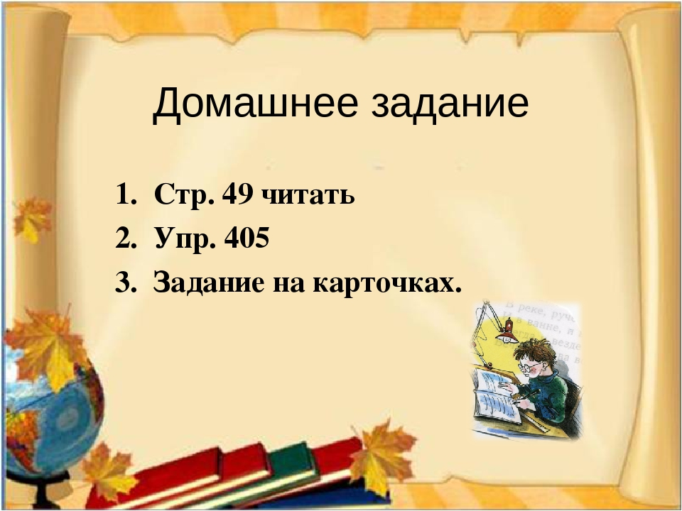 Домашнее задание Стр. 49 читать Упр. 405 Задание на карточках.
