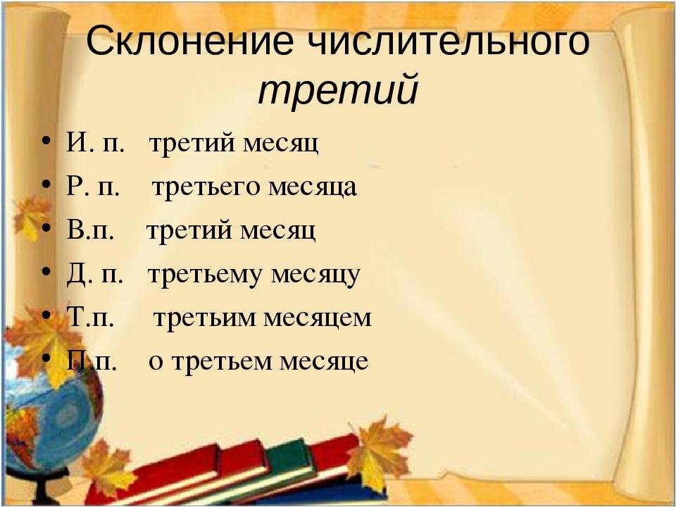 Склонение числительного третий И. п. третий месяц Р. п. третьего месяца В.п....