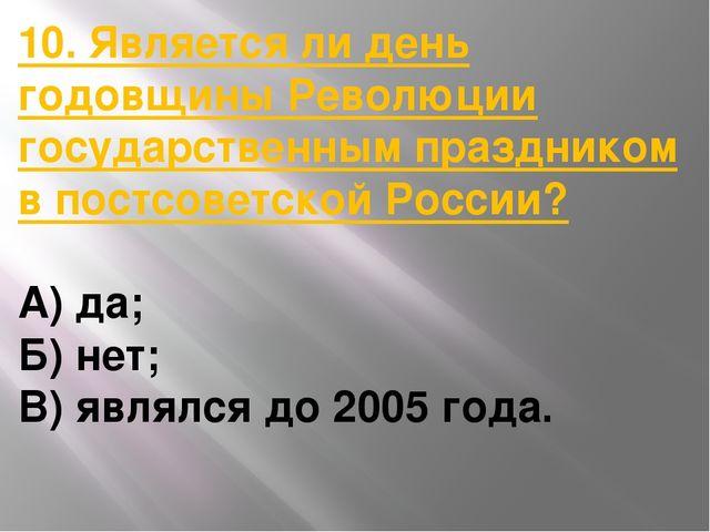 Тест по истории 11 класс октябрьская революция