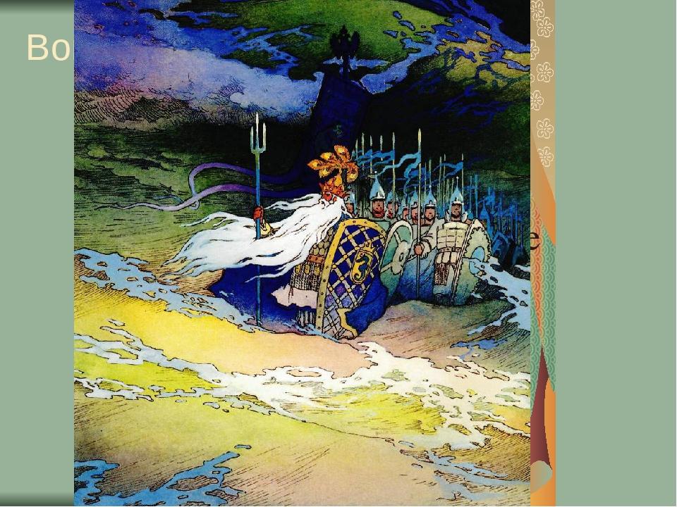 Вопрос 1 Сколько богатырей в сказке о царе Салтане?