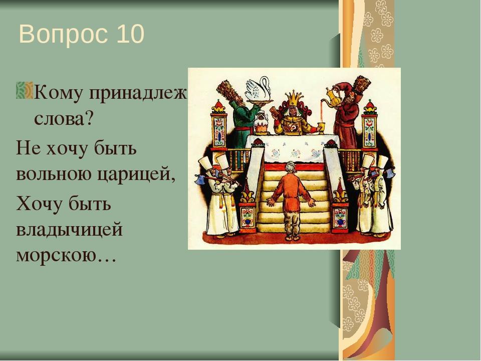 Вопрос 10 Кому принадлежат слова? Не хочу быть вольною царицей, Хочу быть вла...