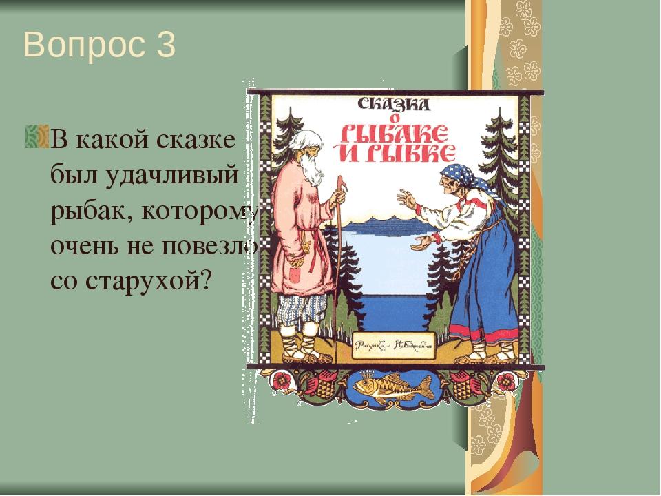 Вопрос 3 В какой сказке был удачливый рыбак, которому очень не повезло со ста...