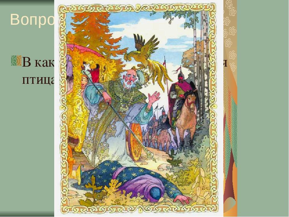Вопрос 5 В какой сказке и какая домашняя птица охраняла целое царство?