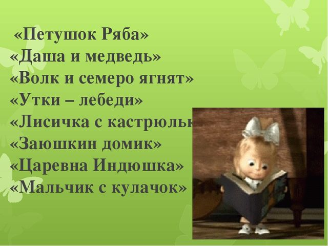 «Петушок Ряба» «Даша и медведь» «Волк и семеро ягнят» «Утки – лебеди» «Лисич...
