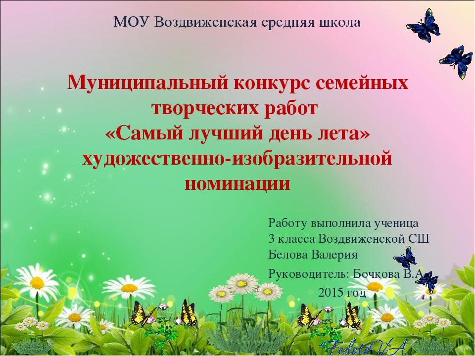 МОУ Воздвиженская средняя школа Муниципальный конкурс семейных творческих ра...