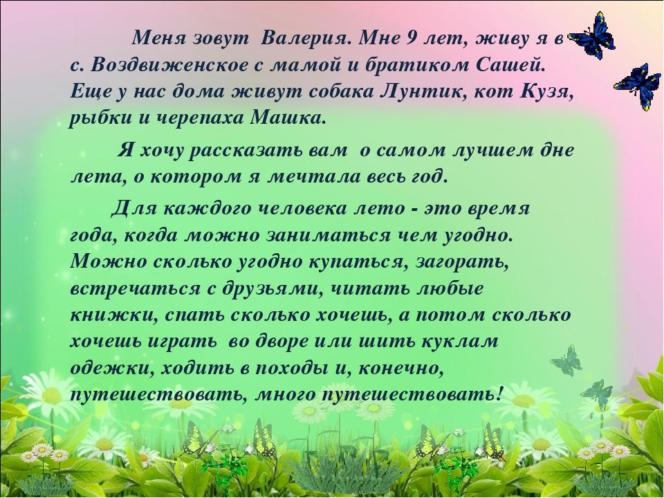 Меня зовут Валерия. Мне 9 лет, живу я в с. Воздвиженское с мамой и братиком...