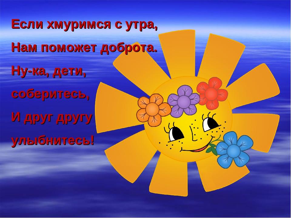 Открытка о добре дружбе и мире, открыток кореле анимационные