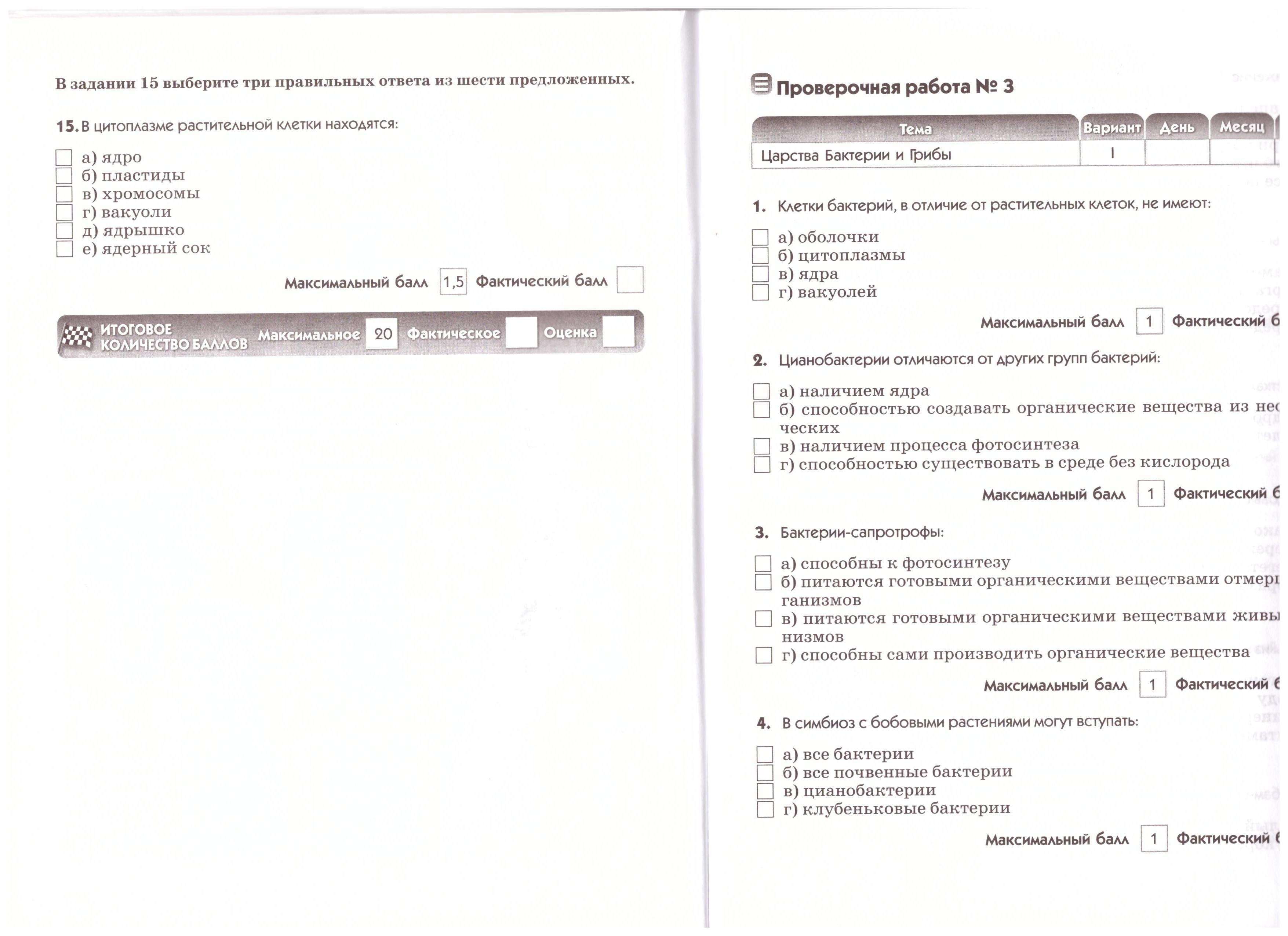 Контрольные работы по биологии 5 класс читать онлайн форексе программы