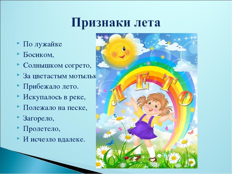 Картинки приметы лета дошкольниками